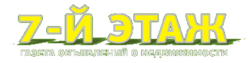 Логотип газеты объявлений «Седьмой этаж»